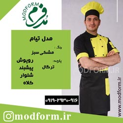 روپوش سرآشپز مدل تیام مشکی سبز مدفرم