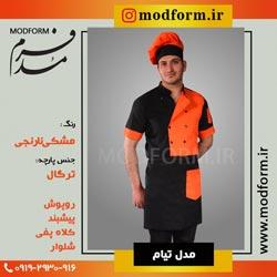 روپوش سرآشپز مدل تیام مشکی نارنجی مدفرم