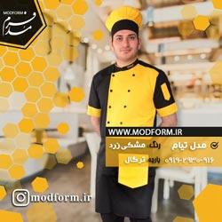 روپوش سرآشپز مدل تیام مشکی زرد مدفرم